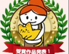 受賞作品発表!